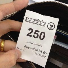 Photo taken at ธนาคารกสิกรไทย (KASIKORNBANK) by Harlepink W. on 6/30/2012
