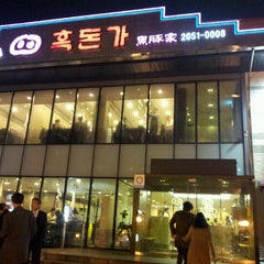 Photo taken at 흑돈가 by Husky S. on 11/26/2011