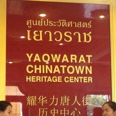 Photo taken at ศูนย์ประวัติศาสตร์เยาวราช (Yaowarat Chinatown Heritage Center) 耀华力唐人街历史中心 by !!!💃Aı̊bjuNg💫 L. on 9/23/2012