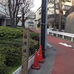 Photo taken at 稲荷坂 by Ksbigchance on 4/1/2014