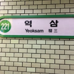 Photo taken at 역삼역 (Yeoksam Stn.) by Young Jun K.🙇🎗 on 8/4/2014