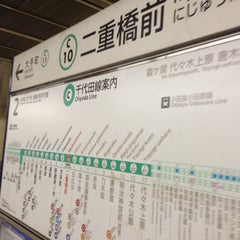 Photo taken at 二重橋前駅 (Nijubashimae Sta.) (C10) by Shin M. on 1/30/2013