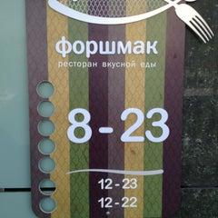 Photo taken at Форшмак by Kirill S. on 2/20/2013