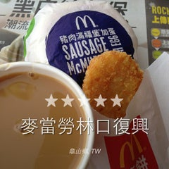 Photo taken at 麥當勞 McDonald's by Kevine L. on 8/17/2013