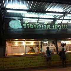 Photo taken at ร้านปังเว้ย..เฮ้ย!!! by ᗰᎥƘ⚙ . on 11/23/2012
