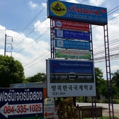 Photo taken at เรือนแพ ฟิชชิ่งปาร์ค (Ruen Pae Fishing Park) by IT サポート™ on 8/14/2015