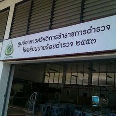 Photo taken at ศูนย์อาหาร รร.นายร้อยตำรวจ by siriphat m. on 11/3/2011