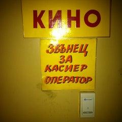 """Photo taken at Кино """"Влайкова"""" by dark on 1/5/2013"""