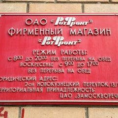 Photo taken at Рот Фронт Кондитерская фабрика by Aleksey on 7/13/2013
