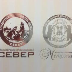 "Photo taken at ООО ""Север-Метрополь"" by Sergey P. on 1/31/2013"