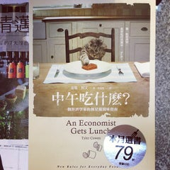Photo taken at 政大書城 Cheng Da Bookstore by 小草 豬. on 7/3/2013