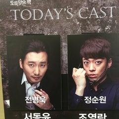Photo taken at 충무아트홀 소극장블루 by July.31 J. on 9/3/2014