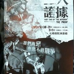 Photo taken at Yuen Long Theatre 元朗劇院 by 小豆丁 on 9/1/2013
