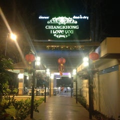 Photo taken at Chiang Khong Teak Garden by Bundit B. on 2/28/2013