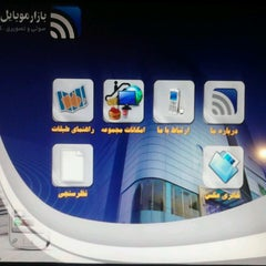 Photo taken at Iran Mobile Market by Sina S. on 2/26/2013