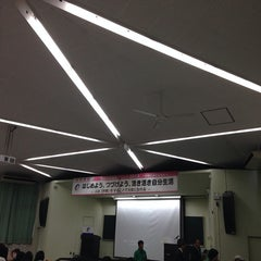 Photo taken at 大分大学 旦野原キャンパス by trinisto on 11/4/2013