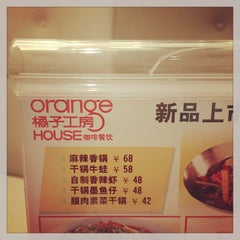Photo taken at Orange House | 橘子工房 by Vincent L. on 5/16/2013