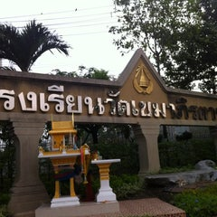Photo taken at โรงเรียนวัดเขมาภิรตาราม (Wat Khemapirataram School) by Time K. on 1/29/2012