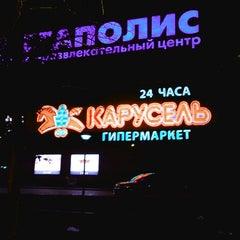 Photo taken at Карусель by Роман В. on 7/14/2013