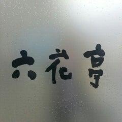 Photo taken at 六花亭 小樽運河店 by T K. on 9/29/2015