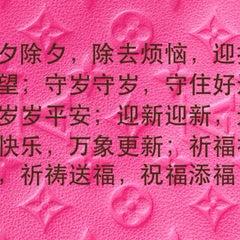 Photo taken at Sin Yin Hin by Liew TC on 1/30/2014