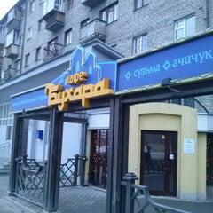 Photo taken at Бухара by Вадим К. on 4/25/2013