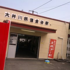 Photo taken at 金谷駅 (Kanaya Sta.) by 山田 あ. on 8/14/2013
