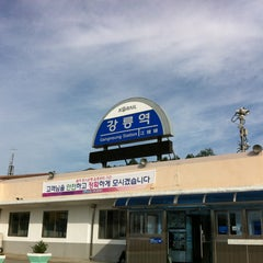 Photo taken at 강릉역 (Gangneung Stn.) by xen s. on 5/29/2013