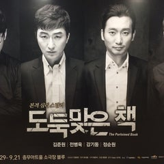 Photo taken at 충무아트홀 소극장블루 by Cream B. on 9/16/2014