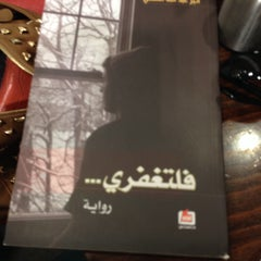Photo taken at Librairie Antoine by Sawsan S. on 1/6/2014
