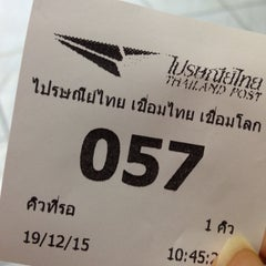 Photo taken at ไปรษณีย์ บึงทองหลาง (Bueng Thonglang Post Office) by BeeZiiE K. on 12/19/2015