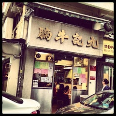 Photo taken at Kau Kee Restaurant 九記牛腩 by May T. on 1/11/2013