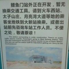Photo taken at 大新地铁站 Daxin Metro Sta. by David H. on 11/11/2012