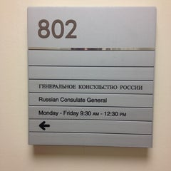 Photo taken at Consulate General Of Russia by Igor L. on 10/5/2012