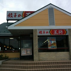 Photo taken at 餃子の王将 君津店 by Kyoki S. on 8/12/2014