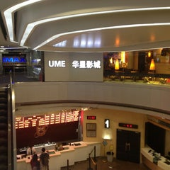 Photo taken at UME国际影城 UME Int'l Cineplex by Melanie S. on 7/29/2013