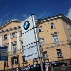 Photo taken at BMW ЕВРОСИБ СЕРВИС by  Aleksey V. on 8/24/2012