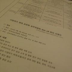 Photo taken at 한국소프트웨어산업협회 (Korea Software Industry Association) by Kyutae T. on 4/3/2014