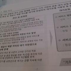 Photo taken at 한국소프트웨어산업협회 (Korea Software Industry Association) by Kyutae T. on 9/4/2014