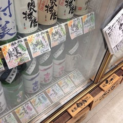 Photo taken at 小山商店 by Yoko S. on 5/7/2014
