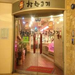 Photo taken at 착한고기 by Guppy K. on 1/31/2013