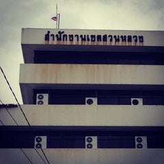 Photo taken at สำนักงานเขตสวนหลวง (Suan Luang District Office) by Wee V. on 7/16/2013