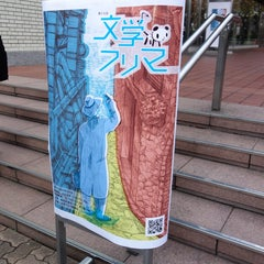 Photo taken at TRC 東京流通センター 第二展示場 by saeki on 11/24/2014
