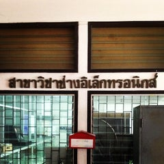 Photo taken at Department of Electronics Telecommunication Technology by iLingNoi on 11/20/2013