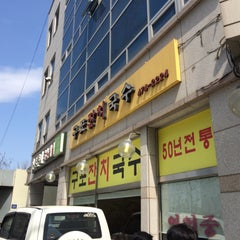 Photo taken at 구포잔치국수 by eAsTiN S. on 4/1/2015