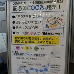 Photo taken at JR 宝塚駅 (Takarazuka Sta.) by ベア的なもの on 3/20/2013