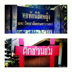 Photo taken at ตึกพักหญิงชวนชม by แคมุ่น🐾 on 5/15/2013