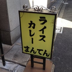 Photo taken at ライスカレー まんてん by 木下 猛. on 2/20/2012