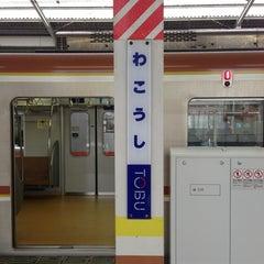 Photo taken at 和光市駅 (Wakōshi Sta.) (TJ11/Y01/F01) by Hideaki I. on 3/30/2013