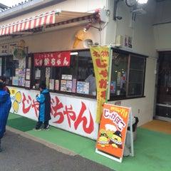 Photo taken at 千々石観光センター by Sota on 2/28/2015